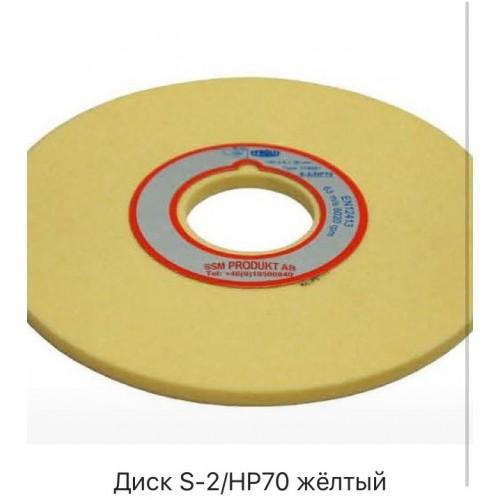 Диск заточный SSM желтый S-2/HP70 для SSM2